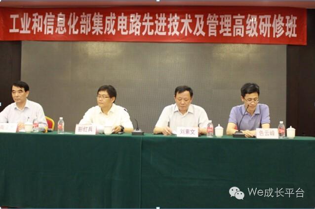 """上海市集成电路行业协会参与协办的""""集成电路"""