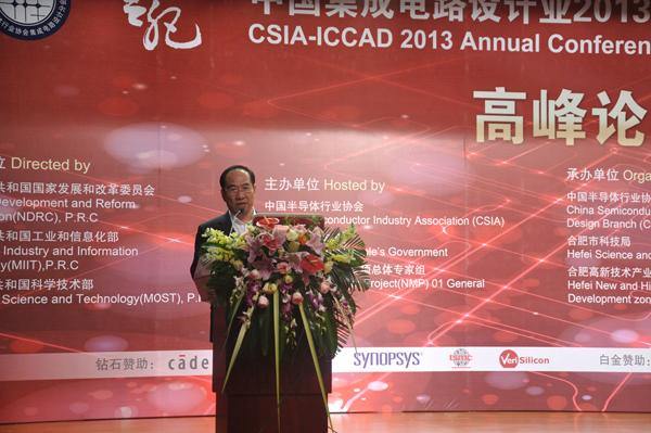中国集成电路设计业2013年会暨合肥集成电路产业创新